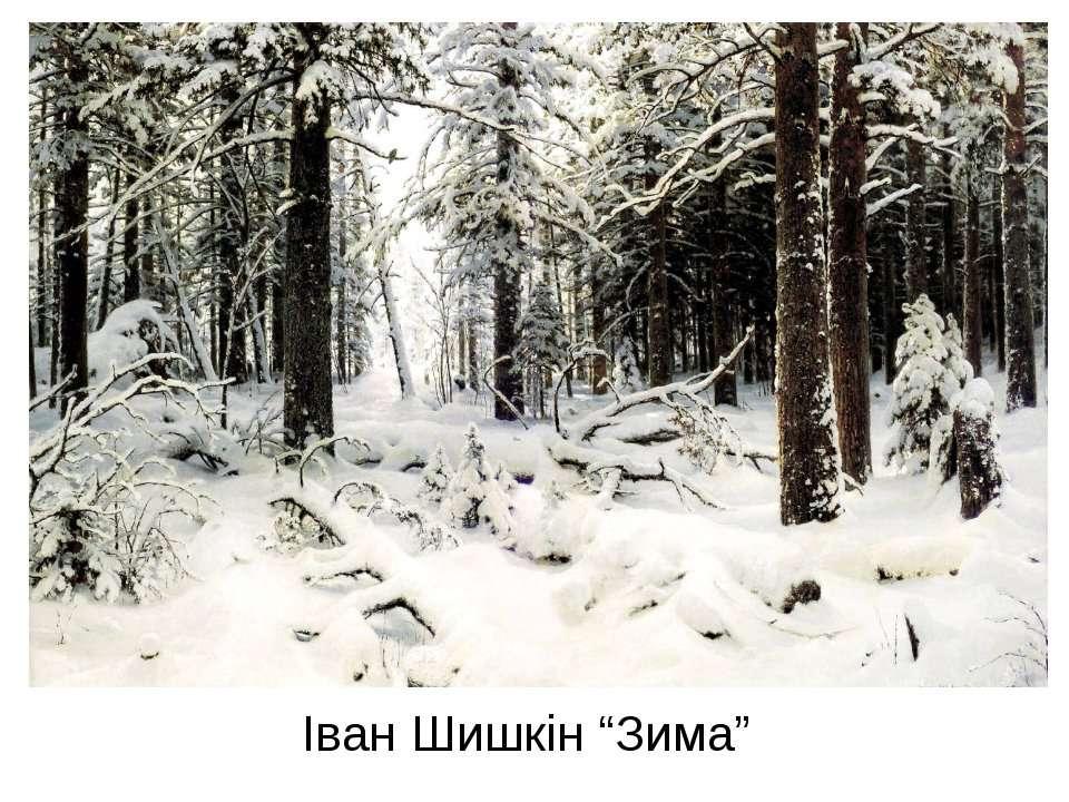 """Іван Шишкін """"Зима"""""""