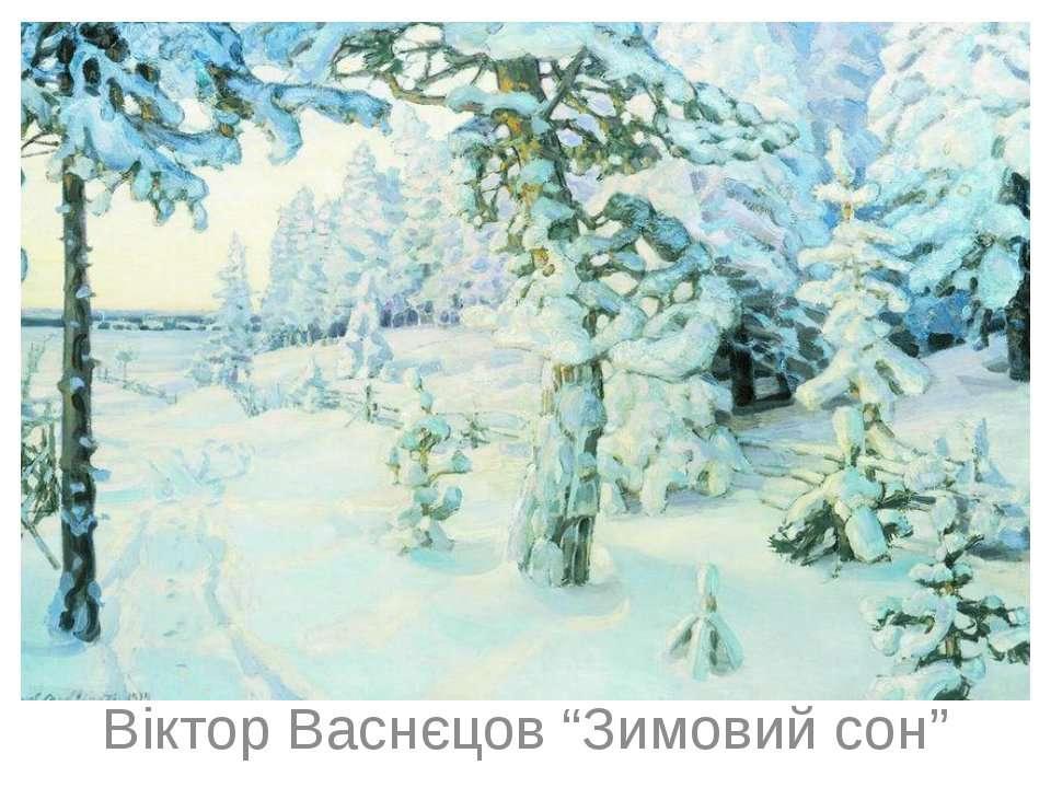"""Віктор Васнєцов """"Зимовий сон"""""""