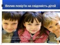 Вплив повір'їв на свідомість дітейПідготувала вчитель початкових класів Зіньк...