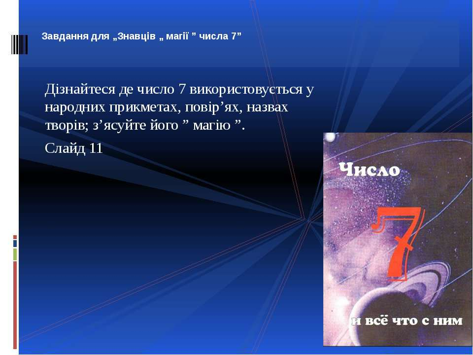 """Завдання для """"Знавців """" магії """" числа 7""""Дізнайтеся де число 7 використовуєтьс..."""