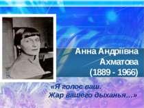 Анна Андріївна Ахматова(1889 - 1966)