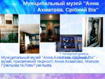 "Муніципальный музей ""Анна Ахматова. Срібний Вік""Муніципальный музей..."