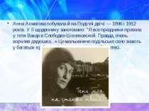 Анна Ахматова побувала й на Поділлі двічі — 1896 і 1912 років. У її щоденнику...