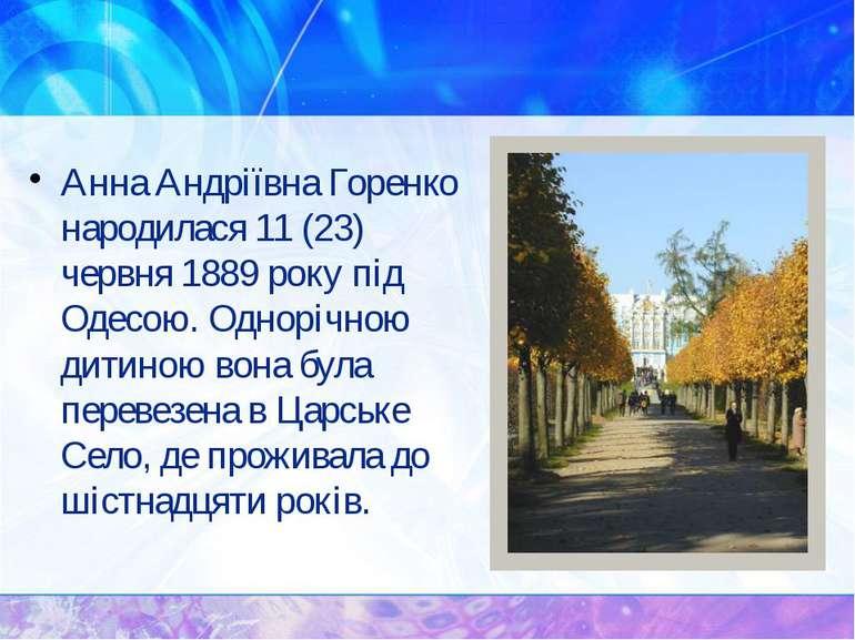 Анна Андріївна Горенко народилася 11 (23) червня 1889 року під Одесою. Однорі...