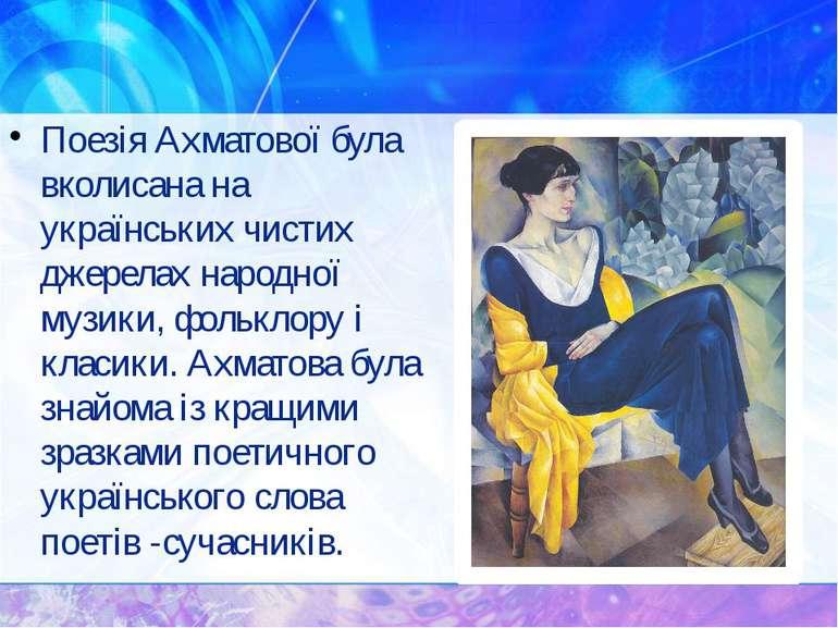 Поезія Ахматової була вколисана на українських чистих джерелах народної музик...