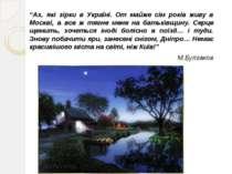 """""""Ах, які зірки в Україні. От майже сім років живу в Москві, а все ж тягне мен..."""