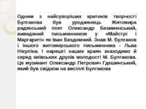 Одним з найсуворіших критиків творчості Булгакова був уродженець Житомира рад...