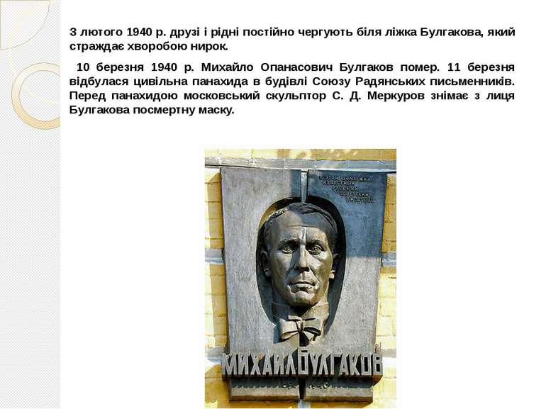 З лютого 1940 р. друзі і рідні постійно чергують біля ліжка Булгакова, який с...