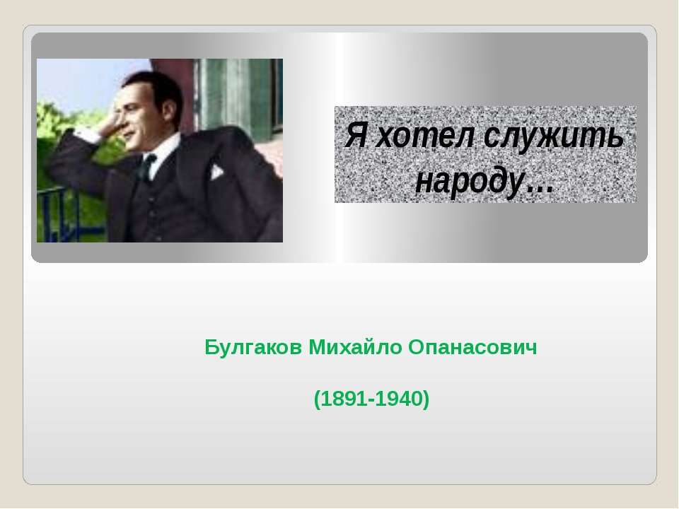 Булгаков Михайло Опанасович(1891-1940)