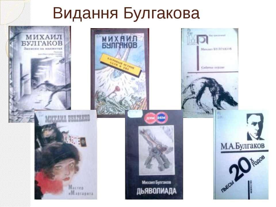 Видання Булгакова