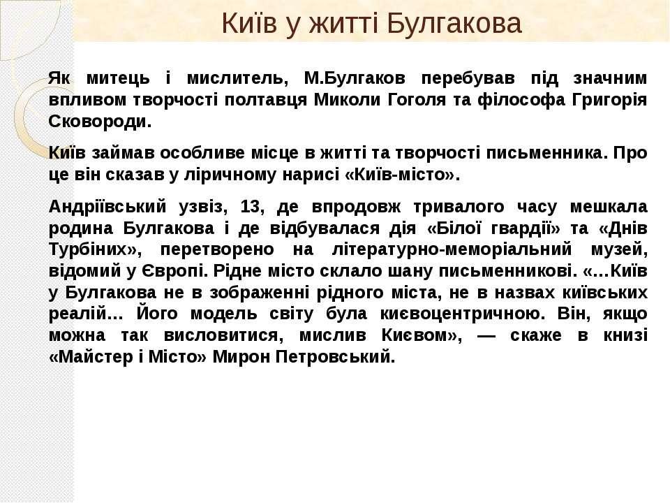 Київ у житті БулгаковаЯк митець і мислитель, М.Булгаков перебував під значним...