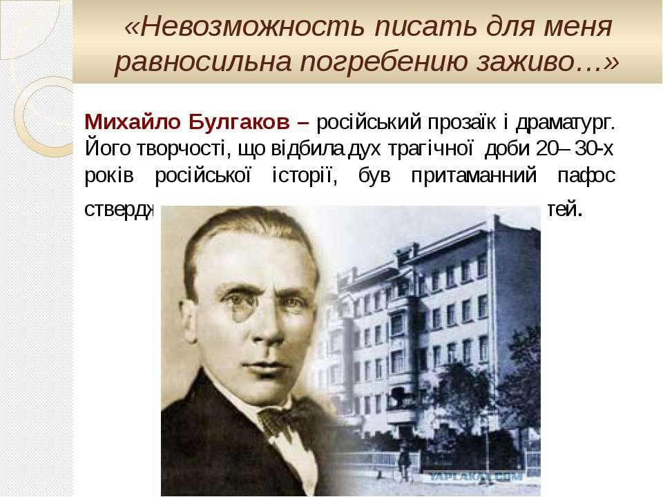 «Невозможность писать для меня равносильна погребению заживо…»Михайло Булгако...