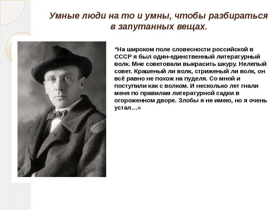 """Умные люди на то и умны, чтобы разбираться в запутанных вещах.""""На широком пол..."""