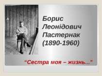 Борис Леонідович Пастернак (1890-1960)