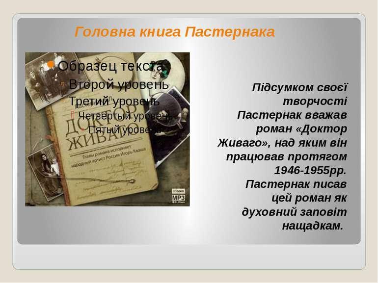 Головна книга ПастернакаПідсумком своєї творчості Пастернак вважав роман «Док...