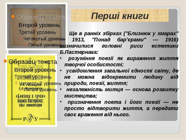 Перші книги
