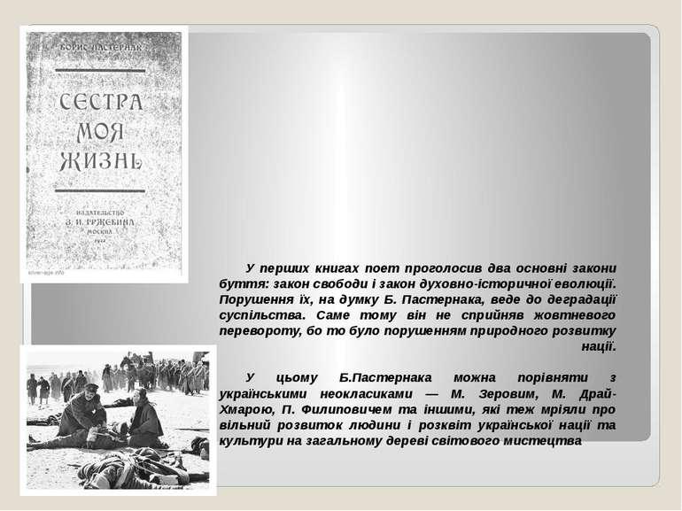У перших книгах поет проголосив два основні закони буття: закон свободи і зак...