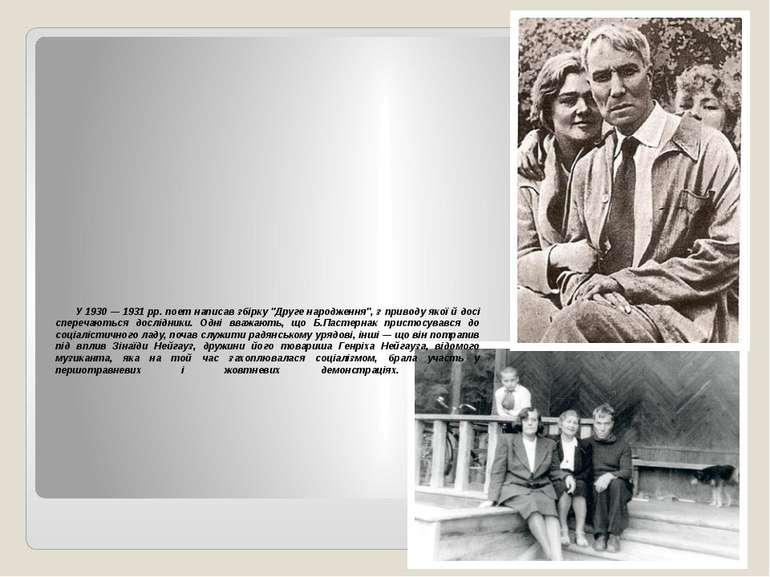 """У 1930 — 1931 pp. поет написав збірку """"Друге народження"""", з приводу..."""