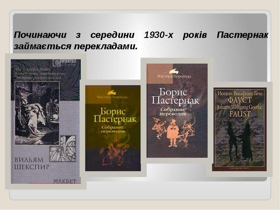 Починаючи з середини 1930-х років Пастернак займається перекладами.