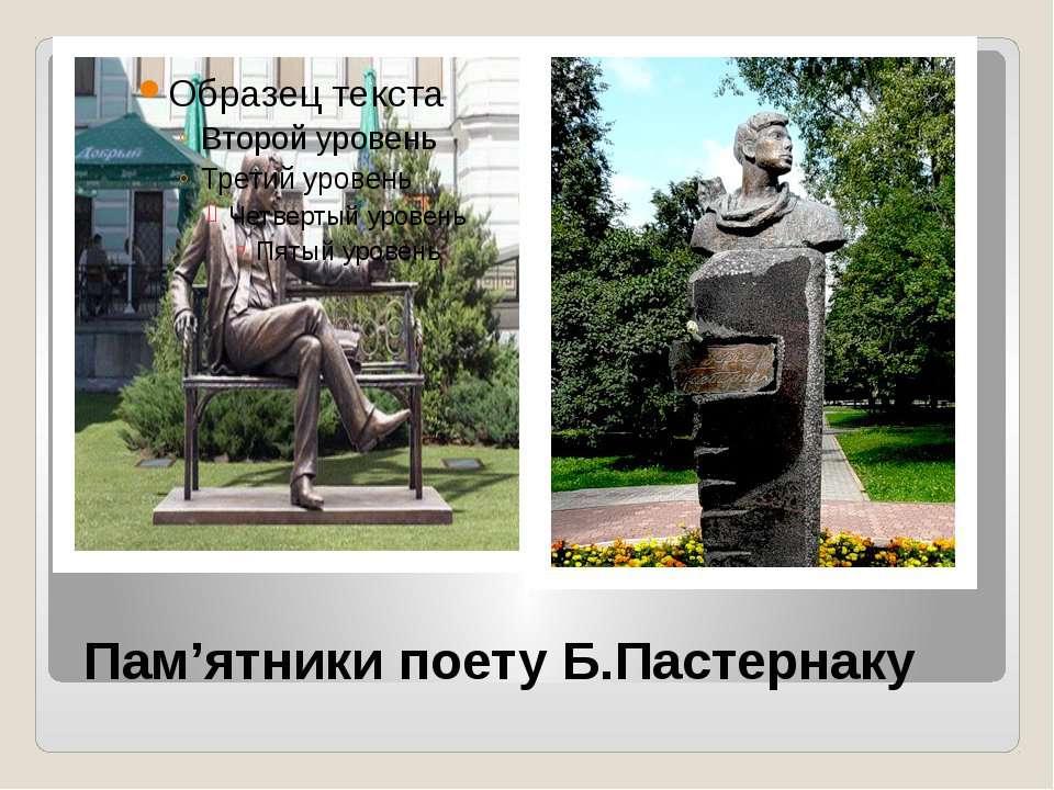 Пам'ятники поету Б.Пастернаку