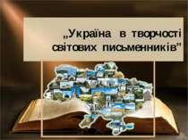 """""""Україна в творчості світових письменників"""""""