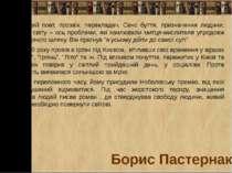 Борис ПастернакРосійський поет, прозаїк, перекладач. Сенс буття, призначення ...