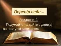 Перевір себе…Завдання 2.Подумайте та дайте відповіді на наступні запитання:
