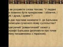 """Як ви розумієте слова Чехова: """"У людині все повинно бути прекрасним: і обличч..."""
