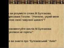 """Як ви розумієте слова М.Булгакова, адресовані Гоголю: """"Учителю, укрий мене по..."""