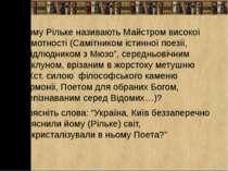 Чому Рільке називають Майстром високої самотності (Самітником істинної поезії...