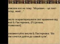 """Написати есе на тему: """"Міцкевич – це поет-бунтар, який…""""Стисло охарактеризува..."""