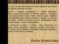 Анна АхматоваТворчість цієї поетеси, яка увібрала в себе майже всі постулати ...