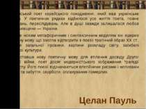 Целан ПаульАвстрійський поет єврейського походження, який мав українське корі...