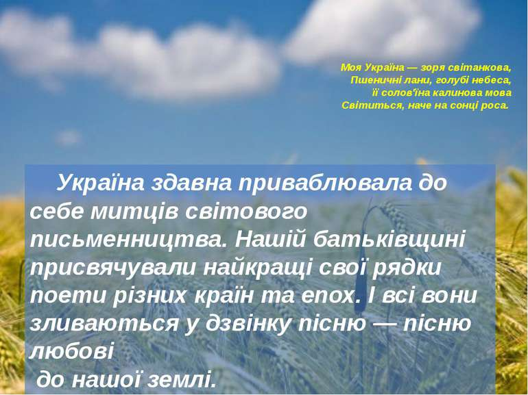 Моя Україна — зоря світанкова,Пшеничні лани, голубі небеса,її солов'їна калин...