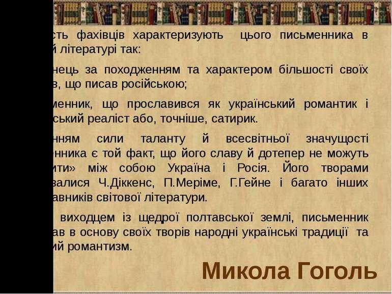 Микола ГогольБільшість фахівців характеризують цього письменника в світовій л...