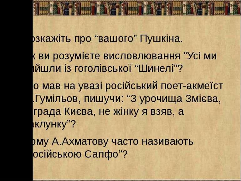 """Розкажіть про """"вашого"""" Пушкіна.Як ви розумієте висловлювання """"Усі ми вийшли і..."""