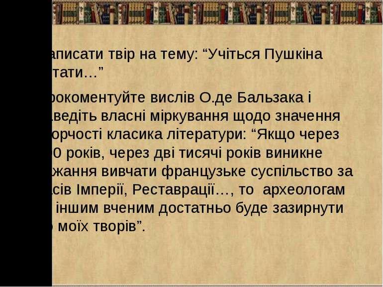 """Написати твір на тему: """"Учіться Пушкіна читати…""""Прокоментуйте вислів О.де Бал..."""