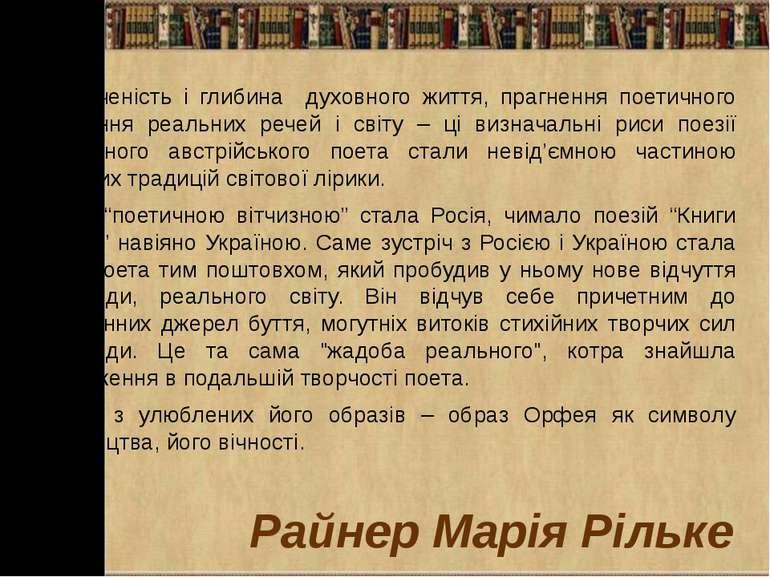 Райнер Марія РількеНасиченість і глибина духовного життя, прагнення поетичног...