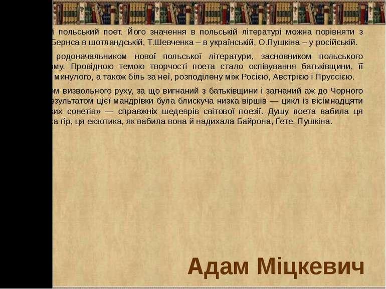Адам МіцкевичВидатний польський поет. Його значення в польській літературі мо...