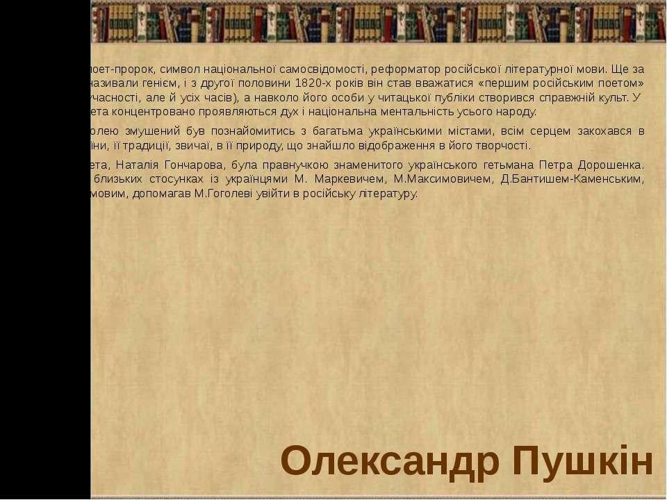 Олександр ПушкінРосійський поет-пророк, символ національної самосвідомості, р...
