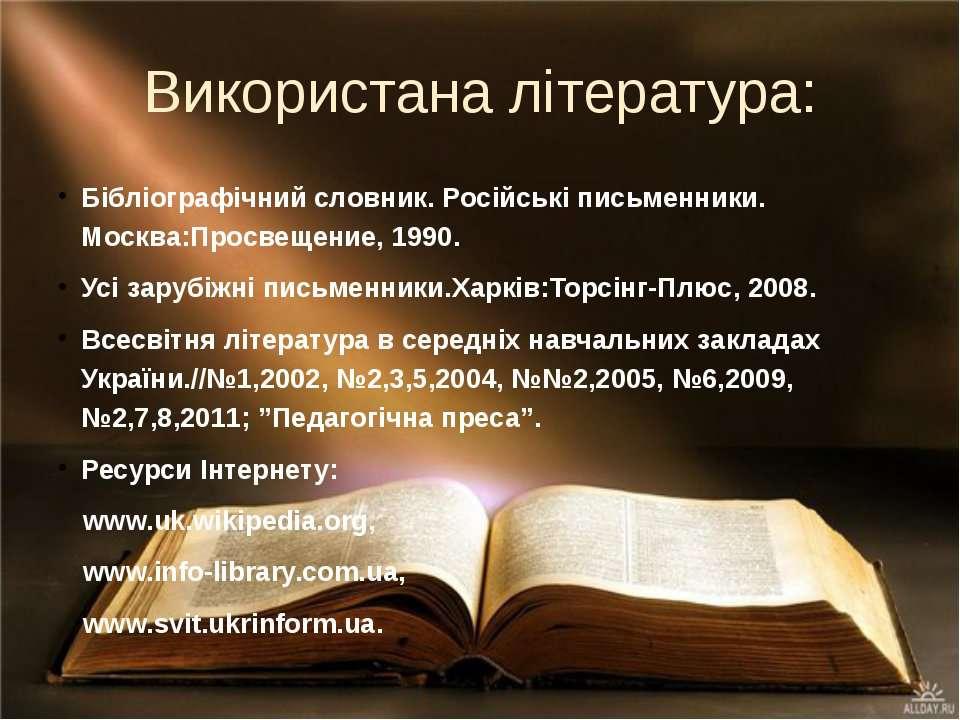 Використана література:Бібліографічний словник. Російські письменники. Москва...