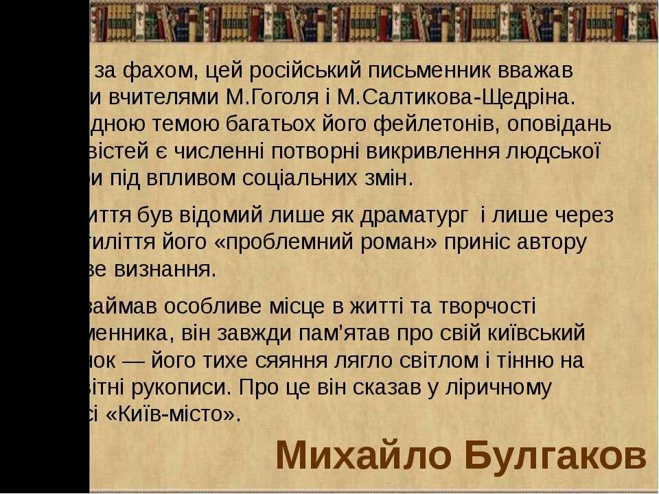 Михайло БулгаковЛікар за фахом, цей російський письменник вважав своїми вчите...