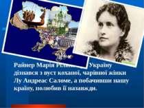 Райнер Марія Рільке про Україну дізнався з вуст коханої, чарівної жінки Лу Ан...
