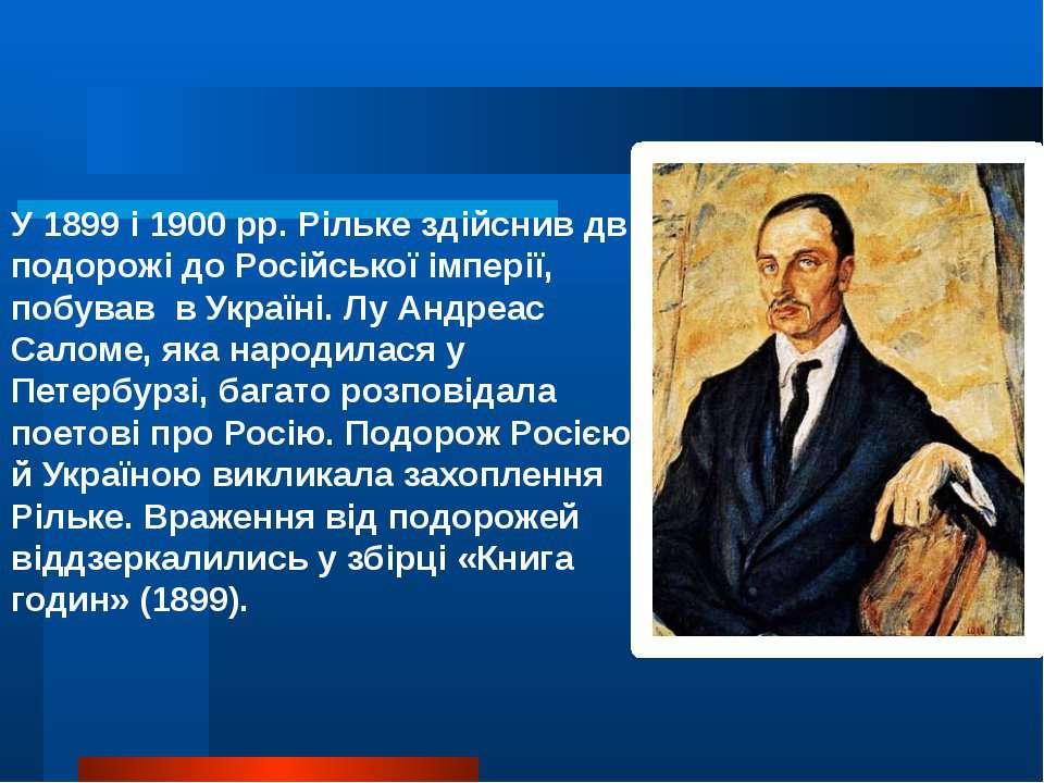 У 1899 і 1900 рр. Рільке здійснив дві подорожі до Російської імперії, побував...