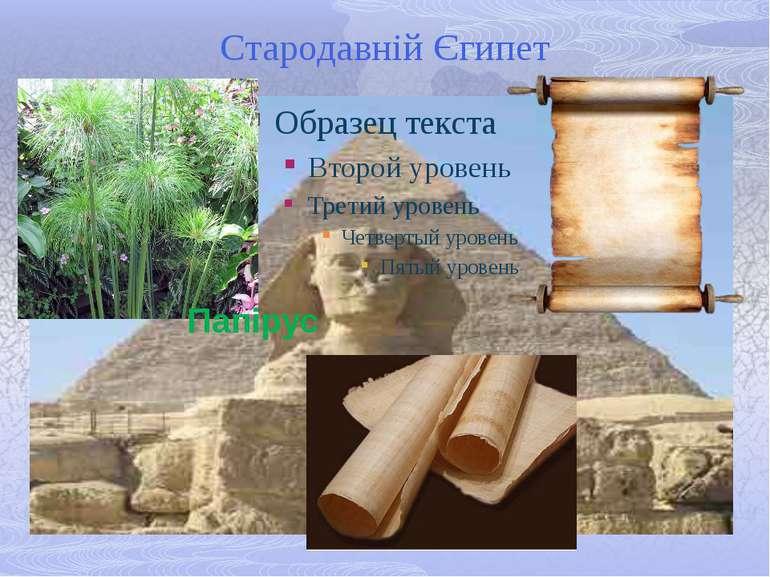 Стародавній Єгипет