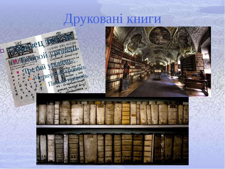 Друковані книги