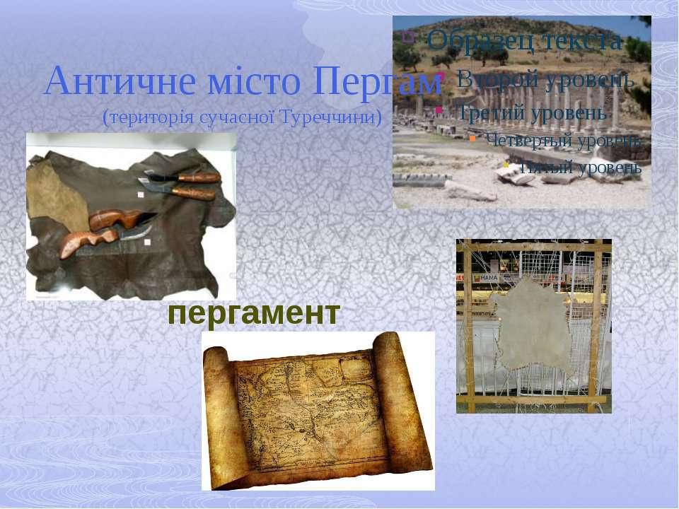 Античне місто Пергам(територія сучасної Туреччини)