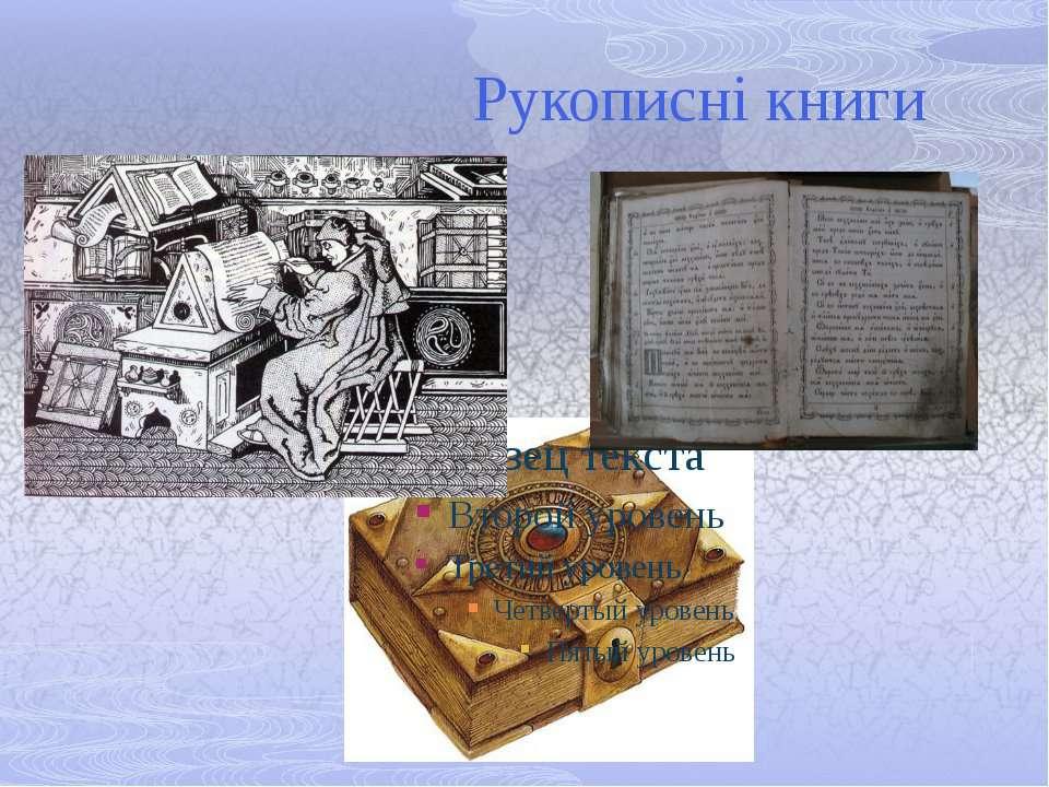 Рукописні книги