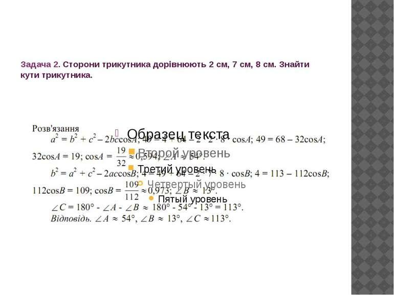 Задача 2. Сторони трикутника дорівнюють 2 см, 7 см, 8 см. Знайти кути трикутн...