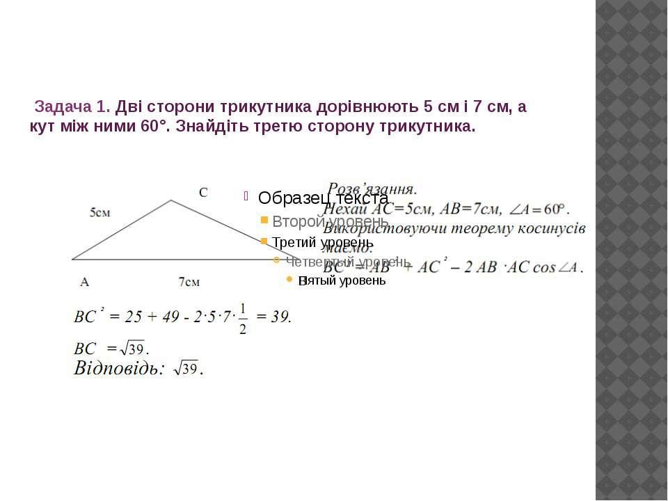 Задача 1. Дві сторони трикутника дорівнюють 5 см і 7 см, а кут між ними 60°. ...